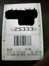 22.06.10-2 仮面ライダーMAX.JPG