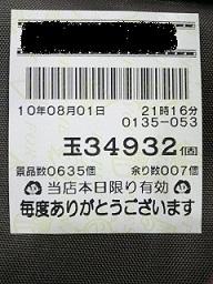 22.08.01-2 CR宇宙戦艦ヤマト.JPG