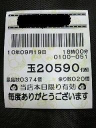 22.09.19-2 仮面ライダーMAX.JPG