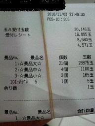 22.11.03-2 GARO.JPG