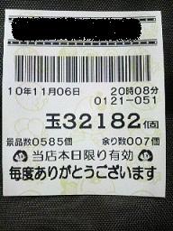 22.11.06 GARO.JPG