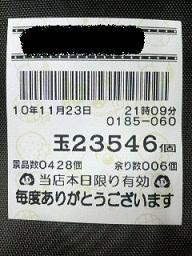 22.11.23 仮面ライダーMAX.JPG