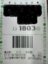 22.12.09-3 仮面ライダーMAX.JPG