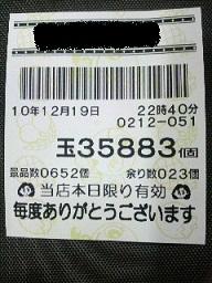 22.12.19-2 仮面ライダーMAX.JPG