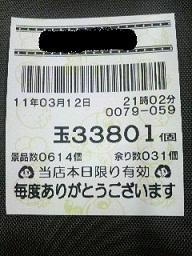 23.03.12 GARO.JPG