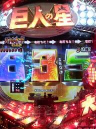23.03.26-1 巨人の星.JPG