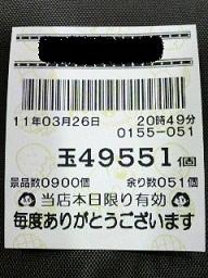 23.03.26-2 巨人の星.JPG