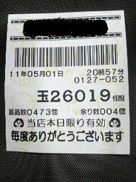 23.05.01 花満開麗.JPG