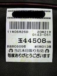 23.06.26-2 戦国無双.JPG