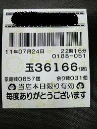 23.07.24-2 ピンクレディ.JPG