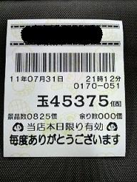 23.07.31-2 西部警察3.JPG