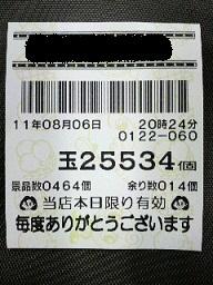 23.08.06 北斗の拳百裂.JPG