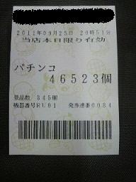 23.09.25 北斗の拳百裂.JPG