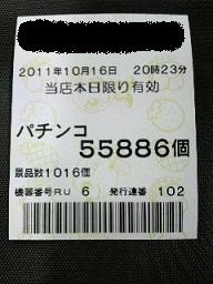 23.10.16 GARO.JPG