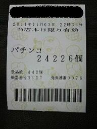 23.11.03 銀河鉄道999.JPG
