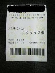 23.12.17 ラブ嬢.JPG